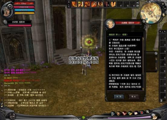 光明战士25级换武器任务(图解)
